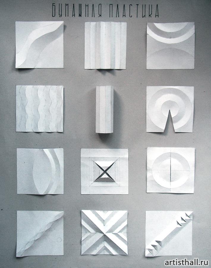Задания для бумажной пластики