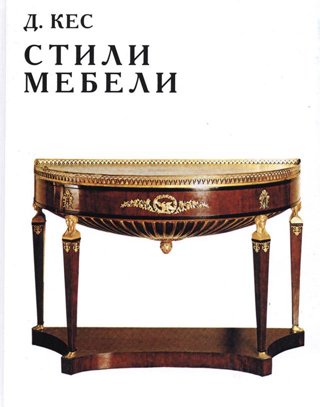 Д. Кес Стили мебели