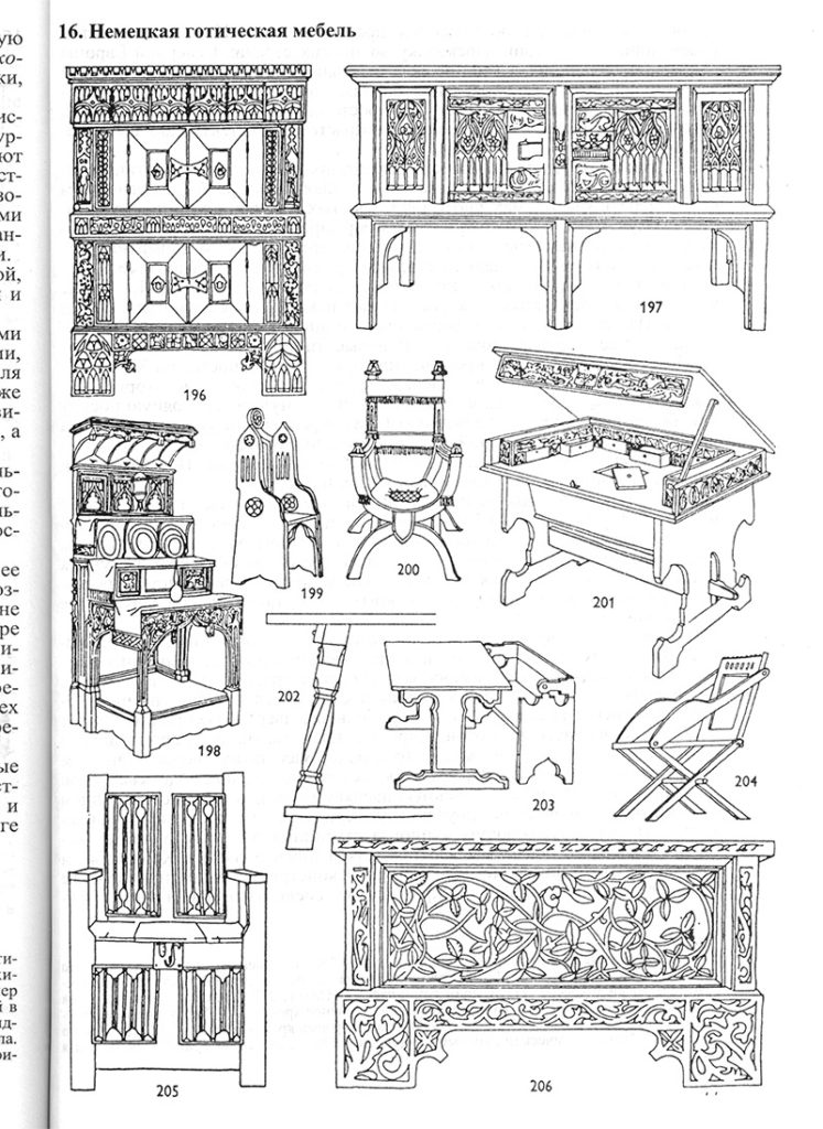 Д. Кес Стили мебели пример иллюстрации