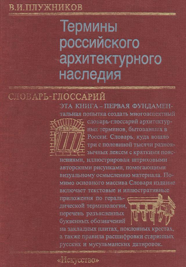 В. И. Плужников Термины Российского архитектурного наследия